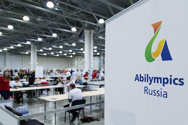 Расширяется  формат проведения деловой программы чемпионата «Абилимпикс»