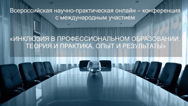 Всероссийская конференция, посвященная инклюзии, прошла успешно
